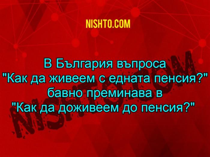 Вицове: В България въпроса