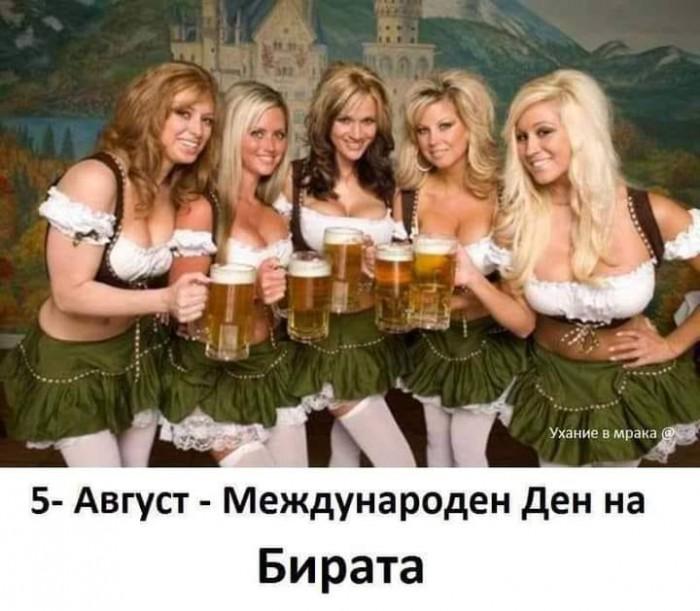 Вицове: Международен ден на бирата