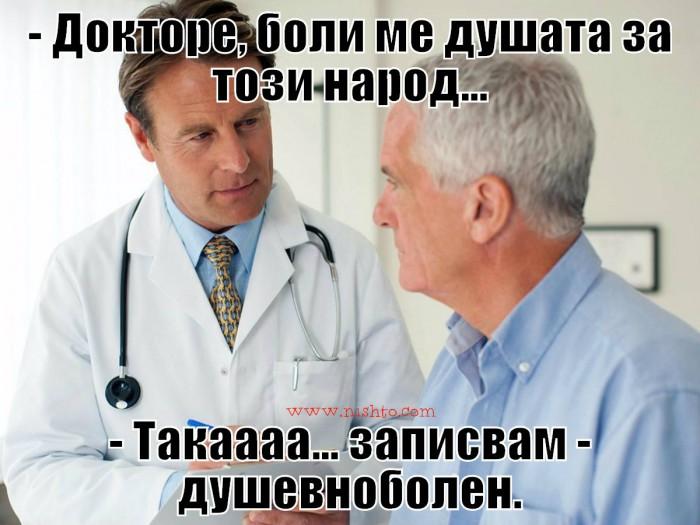 Вицове: Докторе боли ме душата за този народ
