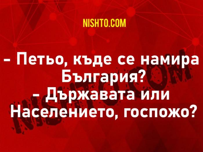 Вицове:  Петьо, къде се намира България