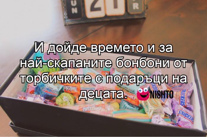 Вицове: И дойде времето и за най-скапаните бонбони