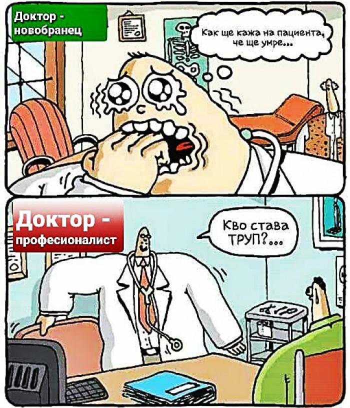 Вицове: Доктори