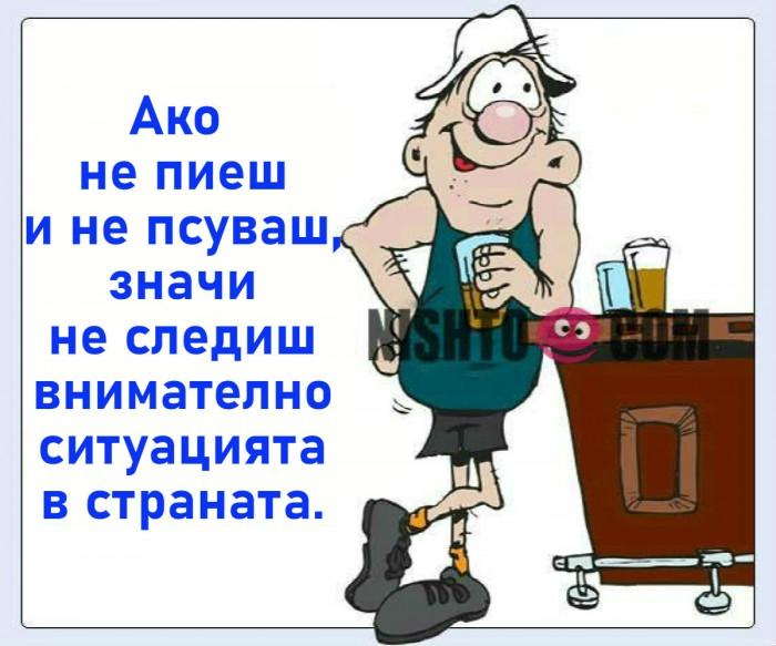 Вицове: Ако не пиеш