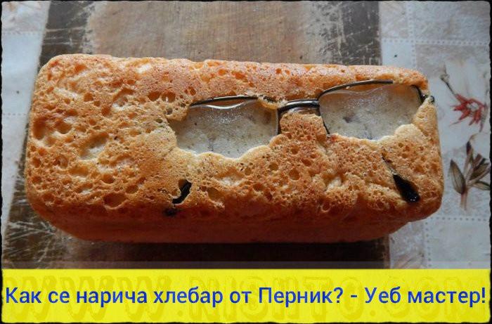 Вицове: Как се нарича хлебар от Перник