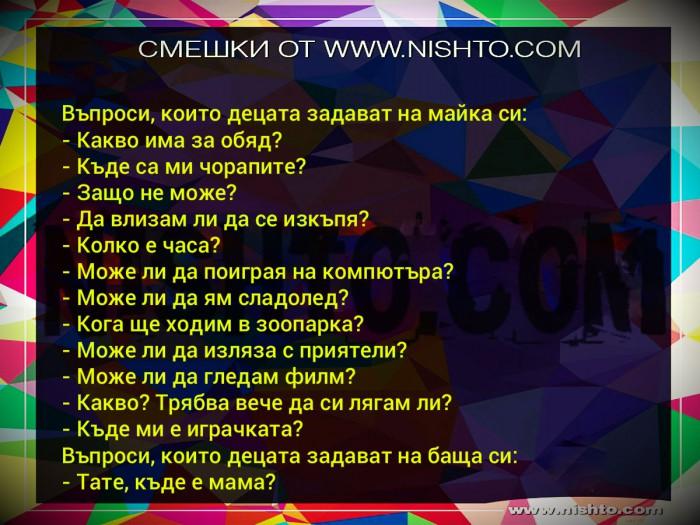 Вицове: Въпроси които децата задават на майка си