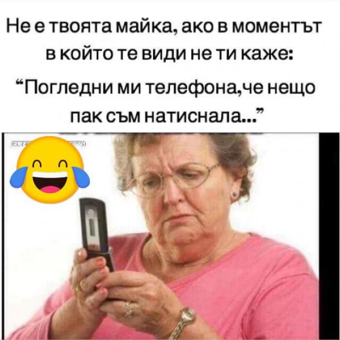 Вицове: Твой та майка