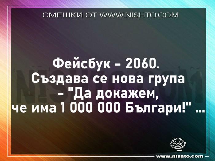 Вицове: Фейсбук - 2060