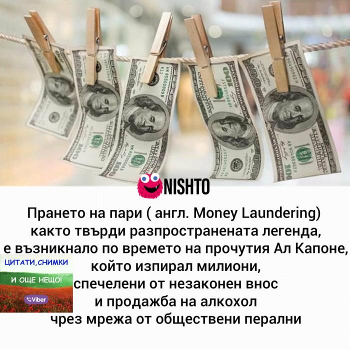 Вицове: Прането на пари