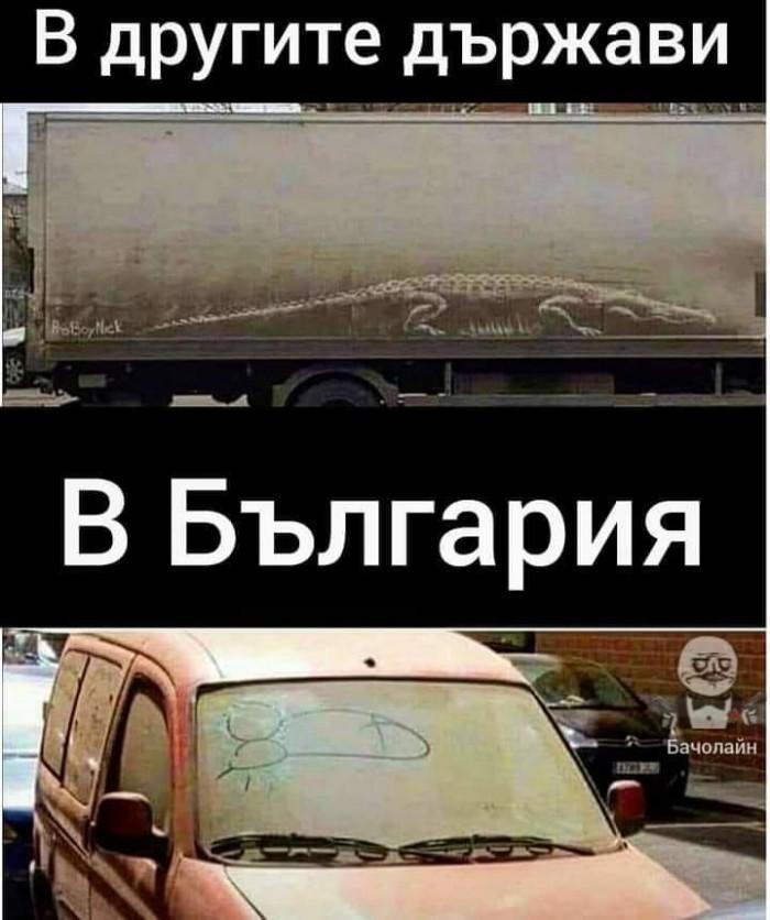 Вицове: В България