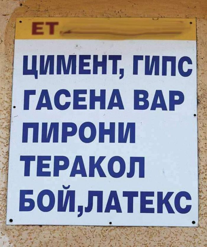 Вицове: Смесен магазин в Перник